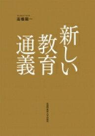 【送料無料】 新しい教育通義 / 高橋陽一 (文学博士) 【本】