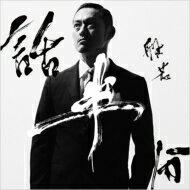 【送料無料】 般若 ハンニャ / 話半分 【初回生産限定盤】 【CD】