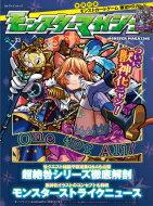 モンスターマガジン No.33 Gzブレインムック / Gzブレイン 【ムック】