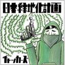 チャッカーズ / 日本緑地化計画 【CD】