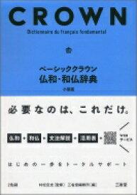 【送料無料】 ベーシッククラウン仏和・和仏辞典 / 村松定史 【辞書・辞典】