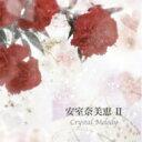 Crystal Melody クリスタルメロディー / 安室奈美恵作品集2 【CD】