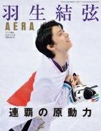 羽生結弦 連覇の原動力 AERA (アエラ) 2018年 3月 3日号 【雑誌】