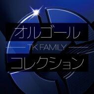 オルゴールコレクション -TK FAMILY- 【CD】