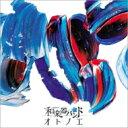 【送料無料】 和楽器バンド / オトノエ 【LIVE映像盤】(CD+Blu-ray) 【CD】