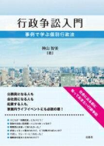 行政争訟入門 事例で学ぶ個別行政法 / 神山智美 【本】