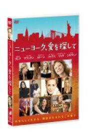ニューヨーク、愛を探して 【DVD】