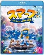 スマーフ スマーフェットと秘密の大冒険 【BLU-RAY DISC】