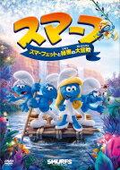 スマーフ スマーフェットと秘密の大冒険 【DVD】
