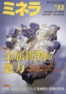 ミネラ 52 園芸JAPAN 2018年 4月号増刊 【雑誌】