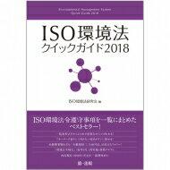 【送料無料】 ISO環境法クイックガイド2018 / Iso環境法研究会 【本】