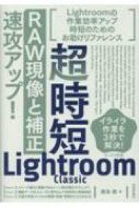 超時短Lightroom Classic「RAW現像と補正」速攻アップ! / 藤島健 【本】