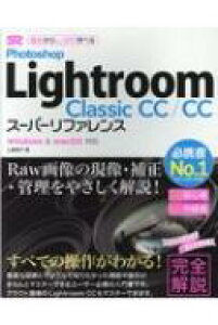 【送料無料】 Photoshop Lightroom Classic CC / CCスーパーリファ Windows  macOS対応 / 土屋徳子 【本】