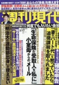 週刊現代 2018年 3月 17日号 / 週刊現代編集部 【雑誌】
