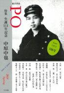 総合詩誌PO 168号 特集「生誕111年記念中原中也」 / POの会 【ムック】