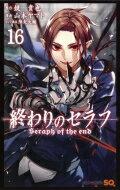 終わりのセラフ 16 ジャンプコミックス / 山本ヤマト 【コミック】