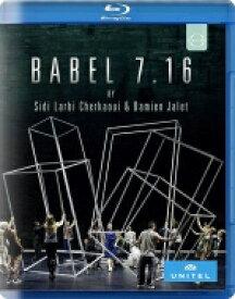 バレエ&ダンス / 『バベル 7.16』 シディ・ラルビ・シェルカウイ、ダミアン・ジャレ振付(2016) 【BLU-RAY DISC】