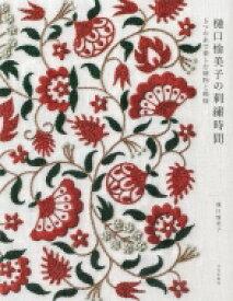 樋口愉美子の刺繍時間 5つの糸で楽しむ植物と模様 / 樋口愉美子 【本】