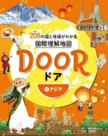 【送料無料】 DOOR 208の国と地域がわかる国際理解地図 1 【全集・双書】