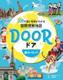 【送料無料】 DOOR 208の国と地域がわかる国際理解地図 2 【全集・双書】
