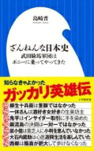 ざんねんな日本史 武田騎馬軍団はポニーに乗ってやってきた 小学館新書 / 島崎晋 【新書】
