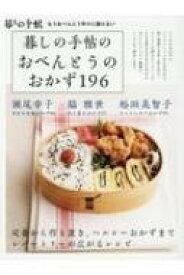 暮しの手帖のおべんとうのおかず196 / 暮しの手帖編集部 【本】