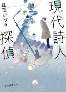 現代詩人探偵 創元推理文庫 / 紅玉いづき 【文庫】