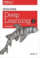 【送料無料】 ゼロから作るDeep Learning 2 自然言語処理編 / 斎藤康毅 【本】
