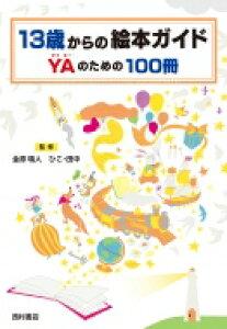 13歳からの絵本ガイド YAのための100冊 / 金原瑞人 【本】