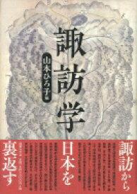 【送料無料】 諏訪学 / 山本ひろ子 【本】