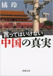 言ってはいけない中国の真実 新潮文庫 / 橘玲 タチバナアキラ 【文庫】