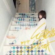 結花乃 / 糸電話 【Type-A】 【CD Maxi】