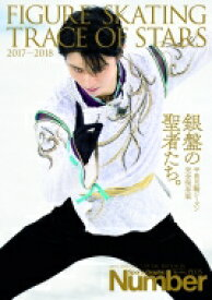 Number PLUS FIGURE SKATING TRACE OF STARS vol.7 フィギュアスケート2017-2018 平昌五輪シーズン総集編 (Sports Graphic Number PLUS) / Sports Graphic Number編集部 【ムック】