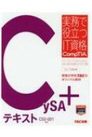 【送料無料】 CySA+テキスト CS0‐001対応 実務で役立つIT資格CompTIAシリーズ / TAC株式会社IT講座 【本】