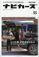 Navi Cars (ナビカーズ) Moto Navi (モトナビ) 2018年 5月号増刊 【雑誌】