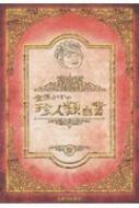 金原みわの珍人類白書 / 金原みわ 【本】