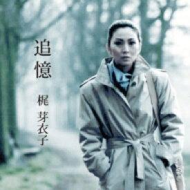 【送料無料】 梶芽衣子 カジメイコ / 追憶 【CD】