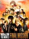 【送料無料】 HiGH & LOW THE MOVIE 3 〜FINAL MISSION〜<豪華盤> 【DVD】