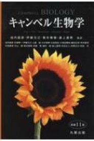 【送料無料】 キャンベル生物学 原書11版 / ジェーン・b・リース 【本】