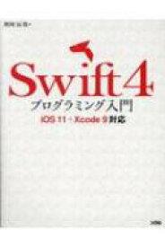 【送料無料】 Swift4プログラミング入門 iOS11+Xcode9対応 / 飛岡辰哉 【本】