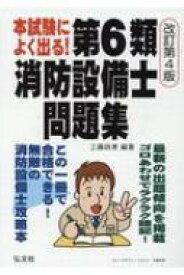 本試験によく出る!第6類消防設備士問題集 / 工藤政孝 【本】