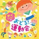 【送料無料】 新沢としひこ / 新沢としひこの おどる!運動会 【CD】