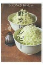 飛田さんの野菜レシピ シンプルがおいしい 生活実用シリーズ / 飛田和緒 【ムック】
