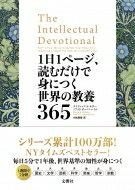 【送料無料】 1日1ページ、読むだけで身につく世界の教養365 / デイヴィッド・S・キダー 【本】