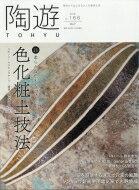 陶遊 166 園芸JAPAN 2018年 5月号増刊 【雑誌】