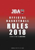 2018 バスケットボール競技規則(ルールブック) 【Goods】
