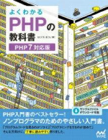 【送料無料】 よくわかるPHPの教科書 PHP7対応版 教科書シリーズ / たにぐちまこと 【本】