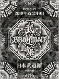 BRAHMAN ブラフマン / 「八面玲瓏」日本武道館 (Blu-ray) 【BLU-RAY DISC】
