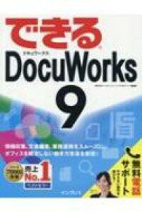 できるDocuWorks9 できるシリーズ / インサイトイメージ 【本】
