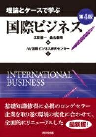 【送料無料】 理論とケースで学ぶ国際ビジネス / 江夏健一 【本】
